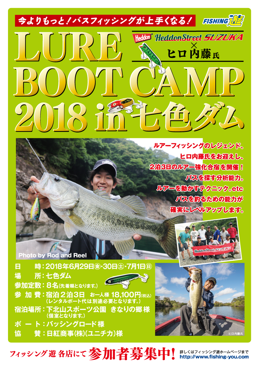 <a href=&quot;http://fishing-you.com/event/180623lure&quot;>ルアーブートキャンプ2018 in 七色ダム</a>