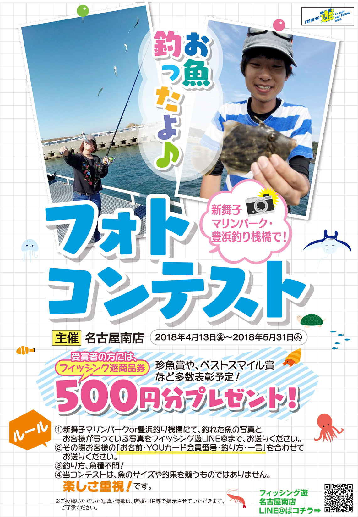 <a href=&quot;http://fishing-you.com/event/180413_0531minami&quot;>名古屋南店 フォトコンテスト</a>