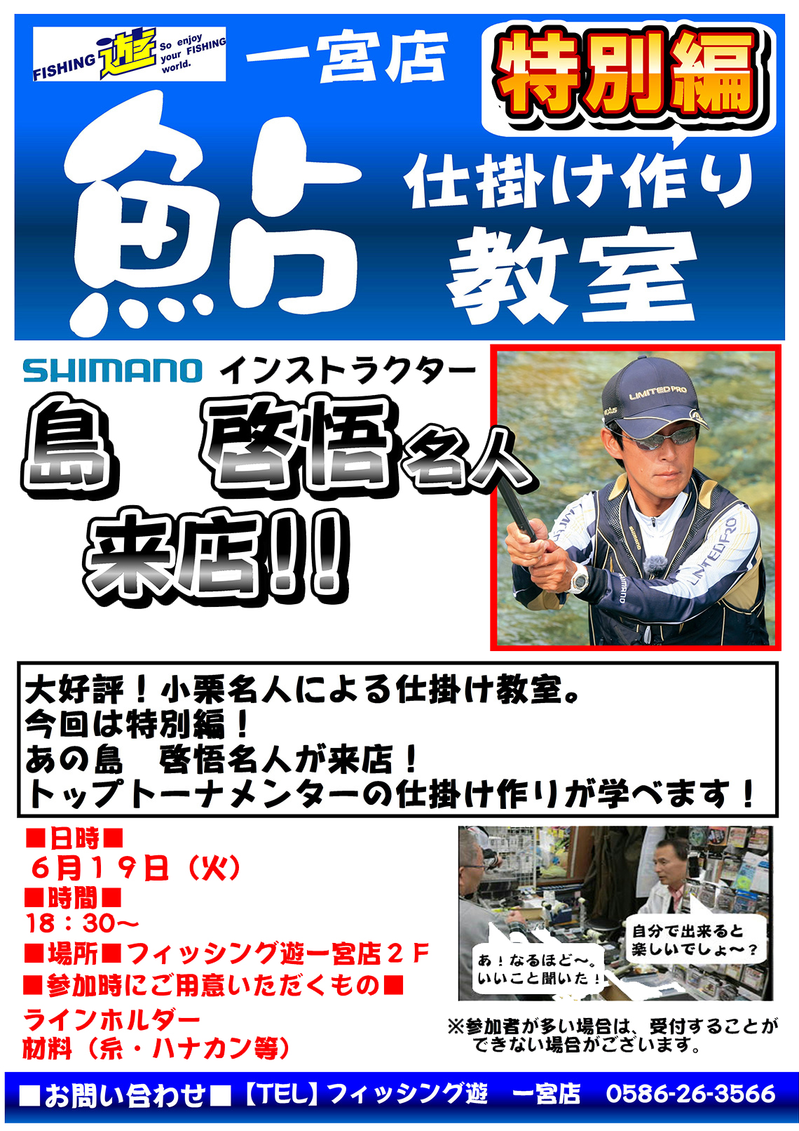 <a href=&quot;http://fishing-you.com/event/180619ichinomiya&quot;>一宮店 鮎仕掛け作り教室(特別編)</a>