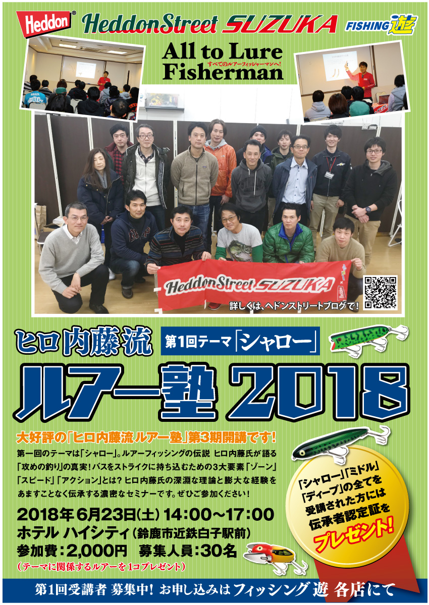 <a href=&quot;http://fishing-you.com/event/180623lure&quot;>ヒロ内藤流 ルアー塾 2018<第1回テーマ「シャロー」></a>
