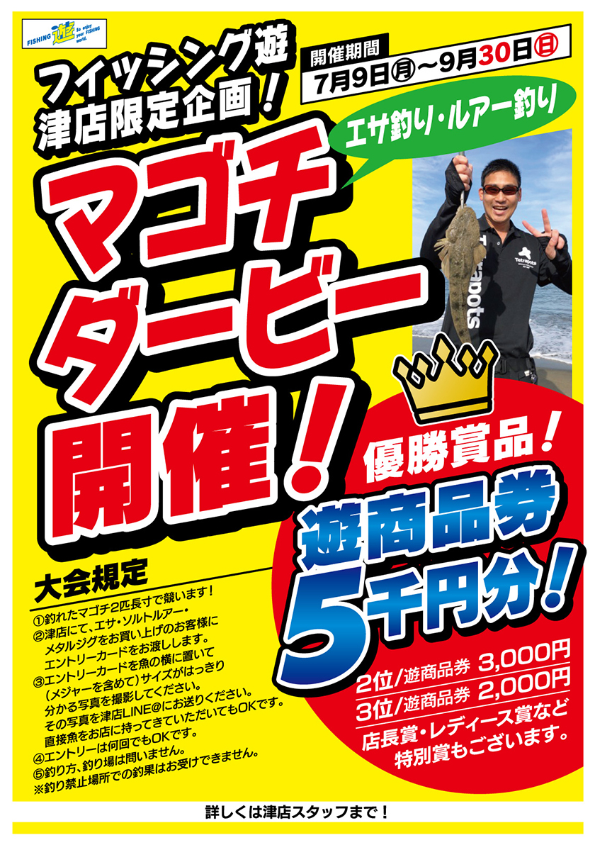 <a href=&quot;http://fishing-you.com/event/180709tsu&quot;>津店 マゴチダービー</a>