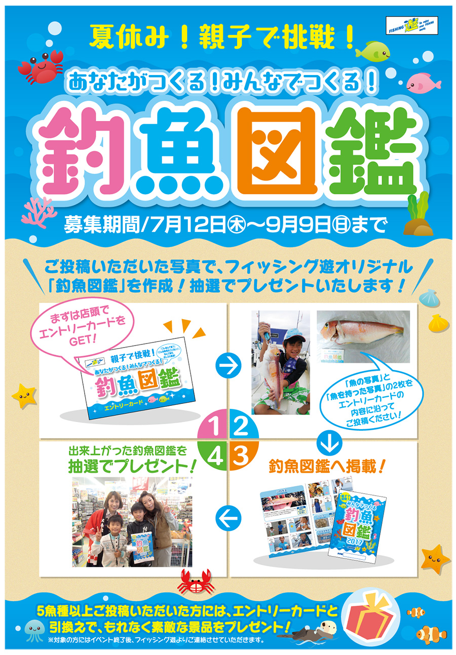 <a href=&quot;http://fishing-you.com/event/2018zukan&quot;>あなたがつくる!みんなでつくる!釣魚図鑑</a>