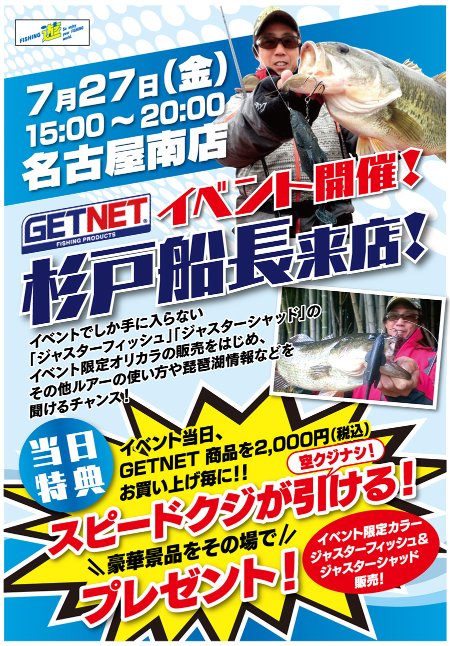 180727event<a href=&quot;http://fishing-you.com/event/180727minami&quot;>名古屋南店 GETNETイベント!杉戸船長来店</a>