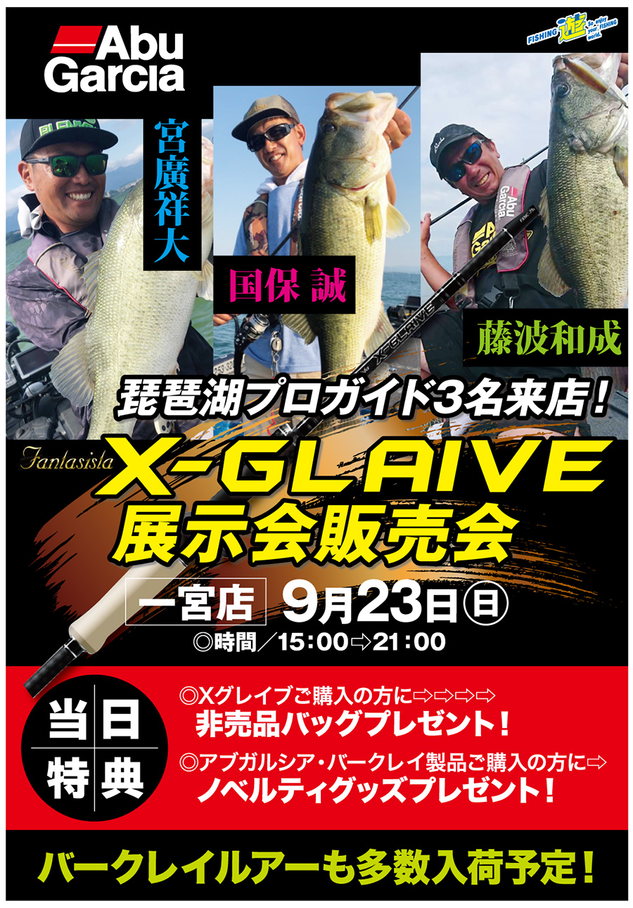 <a href=&quot;http://fishing-you.com/event/180923ichi&quot;>一宮店 Fantasista X-GLAIVE展示販売会!琵琶湖プロガイド3名来店!</a>