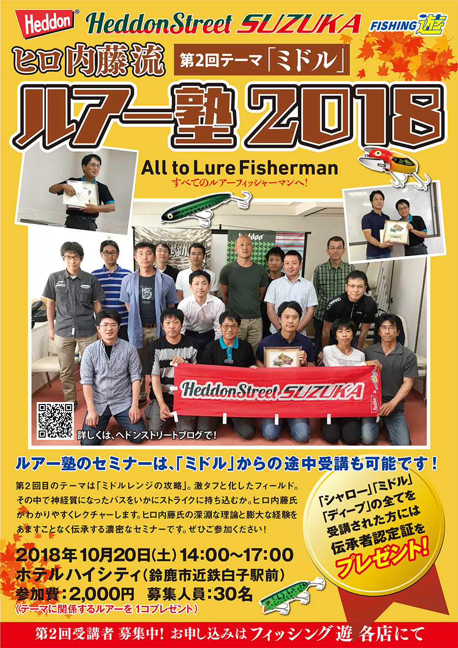 <a href=&quot;http://fishing-you.com/event/181020lure&quot;>ヒロ内藤 流「ルアー塾 2018」</a>