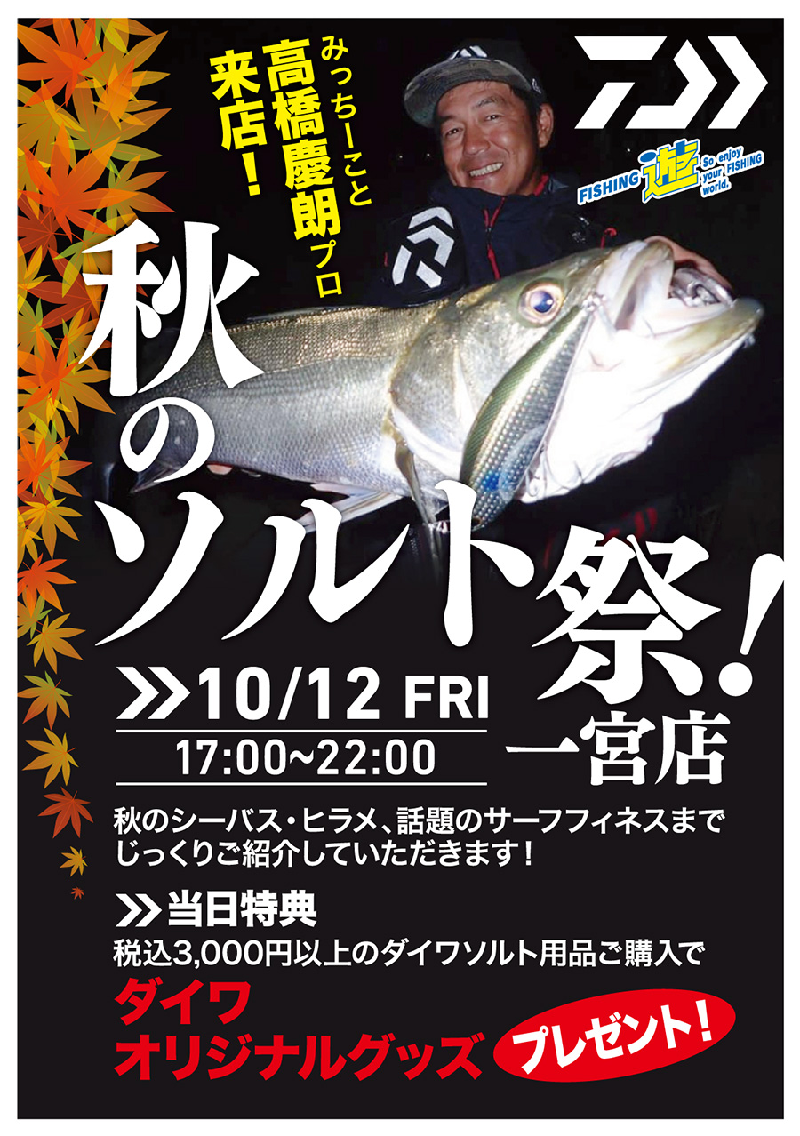 <a href=&quot;http://fishing-you.com/event/181014ichi&quot;>一宮店 秋のソルト祭り</a>