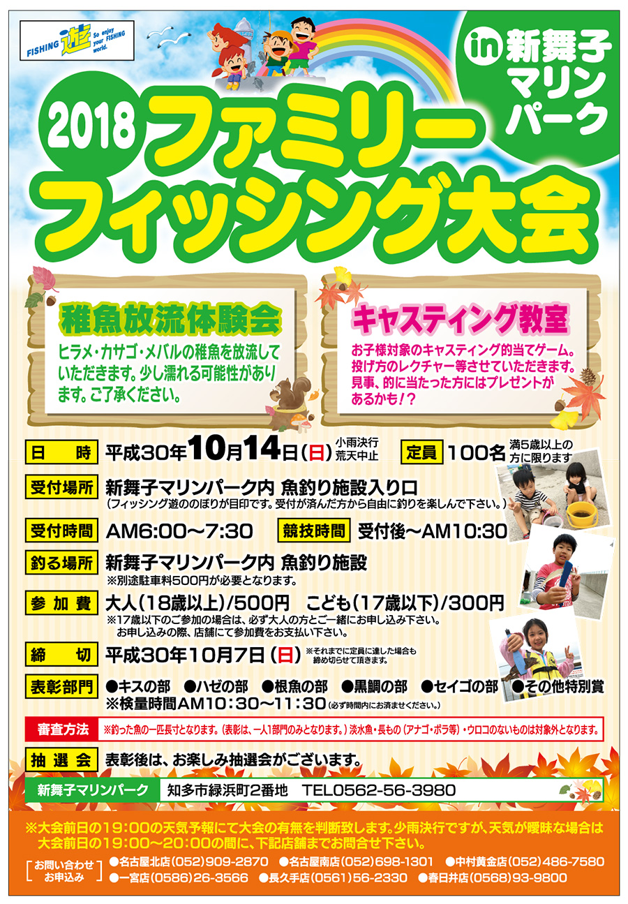 <a href=&quot;http://fishing-you.com/event/181014family&quot;>2018 ファミリーフィッシング大会 in 新舞子マリンパーク</a>