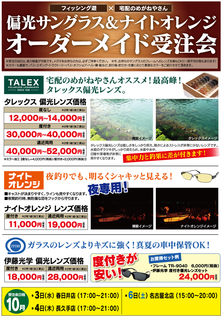 <a href=&quot;http://fishing-you.com/event/201810order&quot;>春日井店・長久手店・名古屋北店 偏光サングラス&ナイトオレンジ オーダーメイド受注会</a>