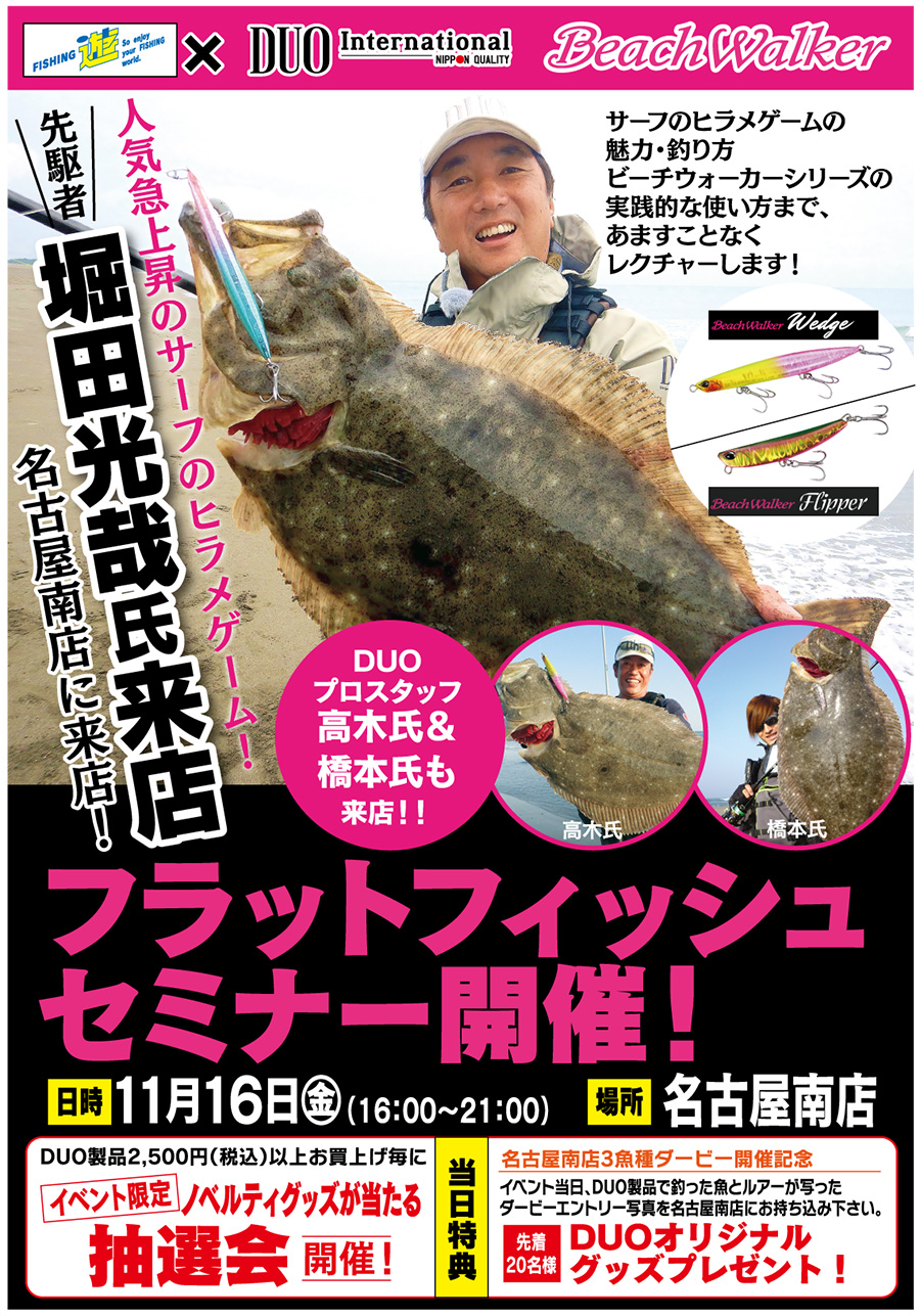 <a href=&quot;http://fishing-you.com/event/181116minami&quot;>名古屋南店 フラットフィッシュセミナー</a>