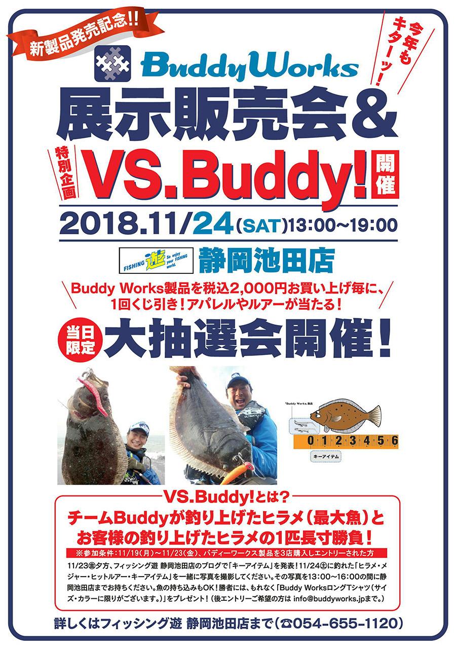 <a href=&quot;http://fishing-you.com/event/181124ikeda&quot;>静岡池田店 Buddy Works展示販売会 & VS.Buddy</a>