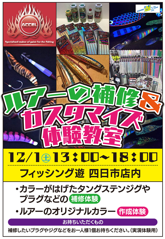 <a href=&quot;http://fishing-you.com/event/181201yokkaichi&quot;>四日市店 ルアーの補修&カスタマイズ体験教室</a>