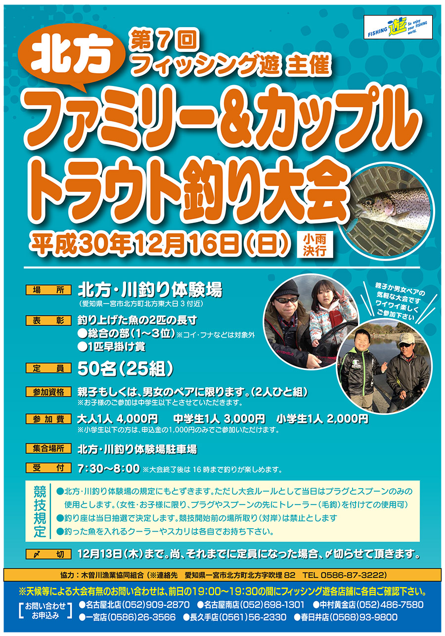 <a href=&quot;http://fishing-you.com/event/181216taikai&quot;>第7回 北方ファミリー&カップル トラウト釣り大会</a>