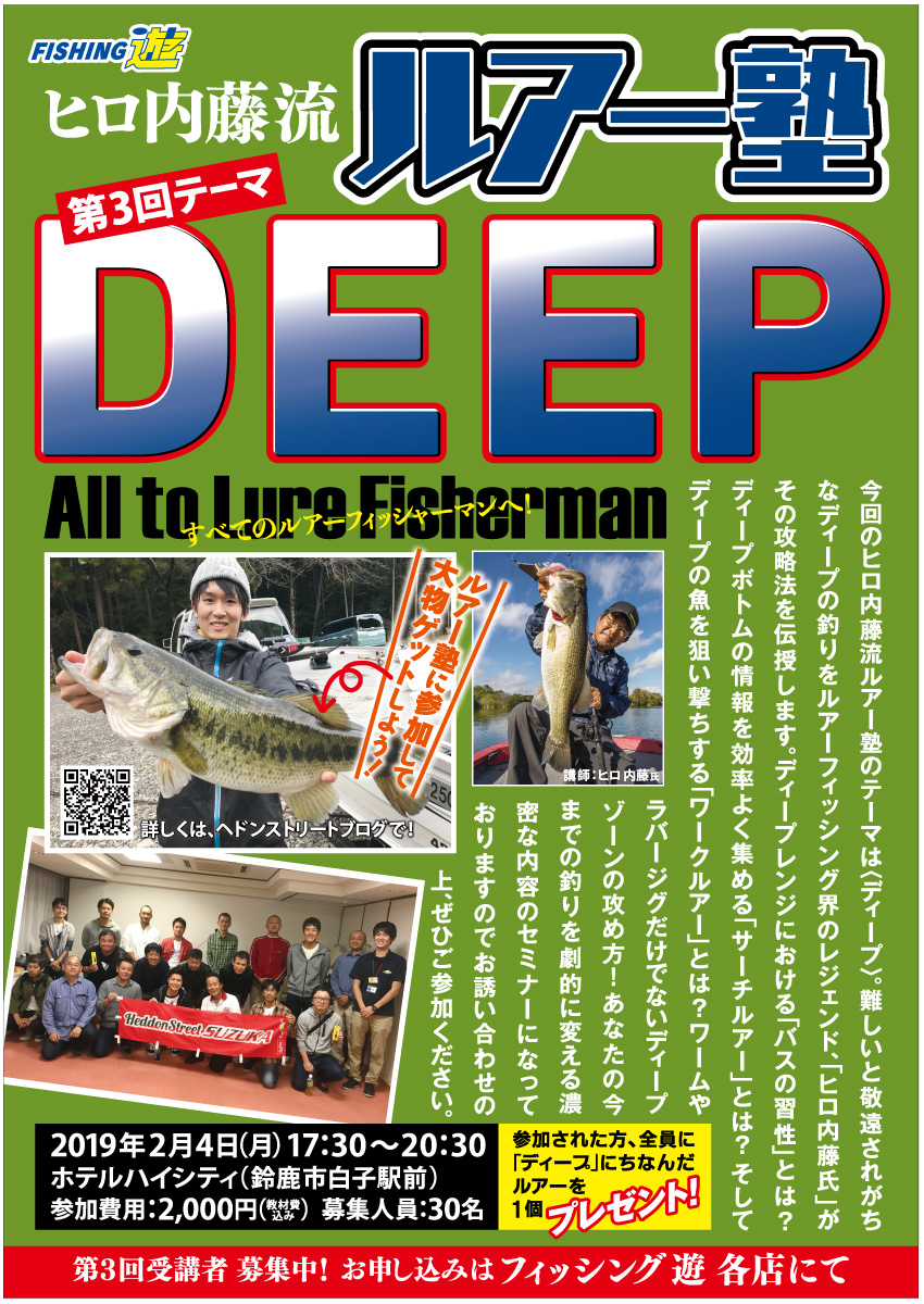 <a href=&quot;http://fishing-you.com/event/190204lure&quot;>ヒロ内藤流 ルアー塾</a>