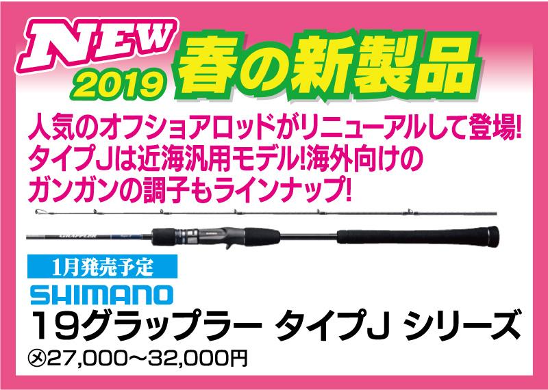 2019年の釣具新製品