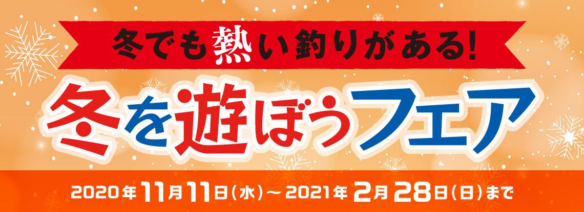 フィッシング遊「冬を遊ぼうフェア」開催!