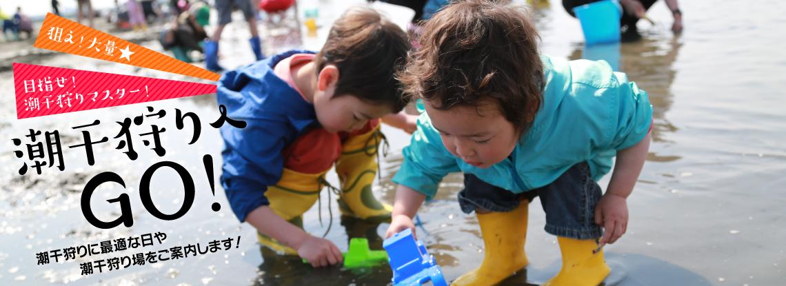 2019年の三重・愛知周辺の潮干狩りの情報をご案内します