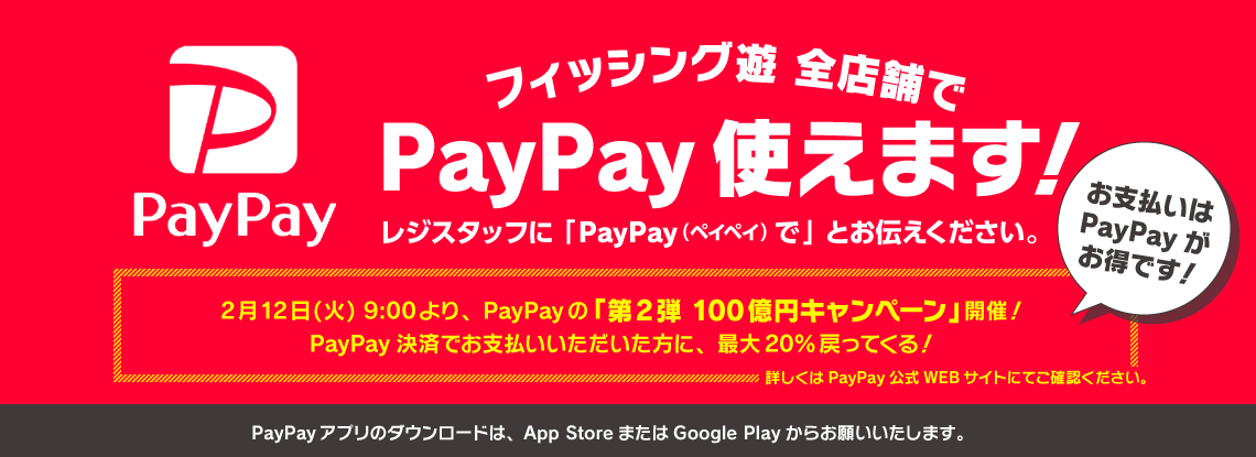 paypay_campaign_bnr