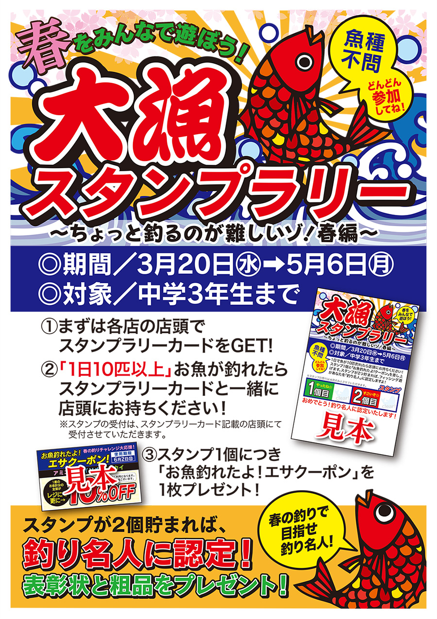 <a href=&quot;http://fishing-you.com/event/190320_0506&quot;>大漁スタンプラリー</a>