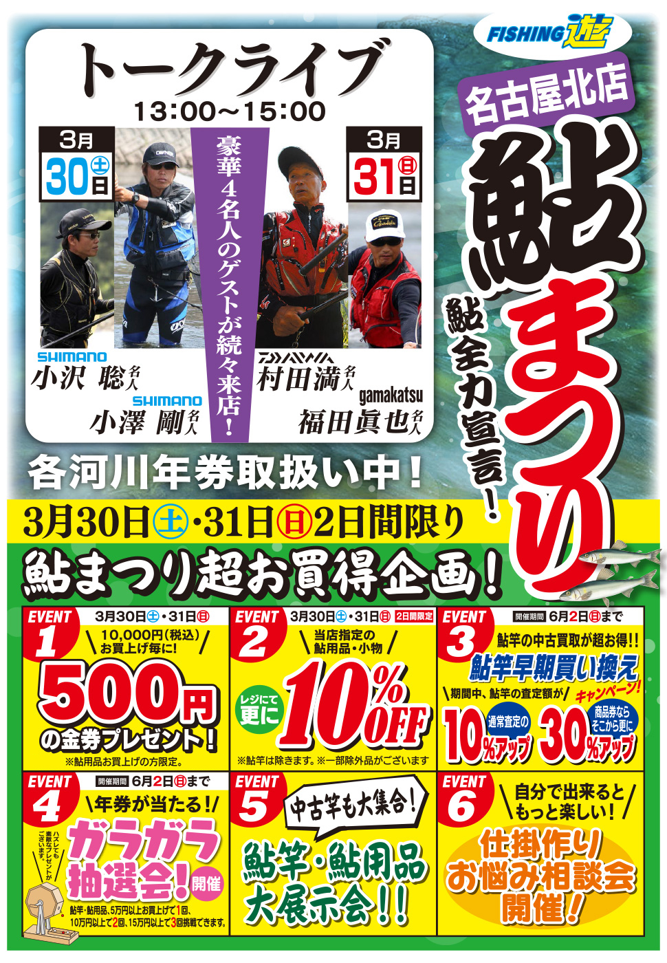 <a href=&quot;http://fishing-you.com/event/190330_31kita&quot;>名古屋北店 鮎まつり</a>