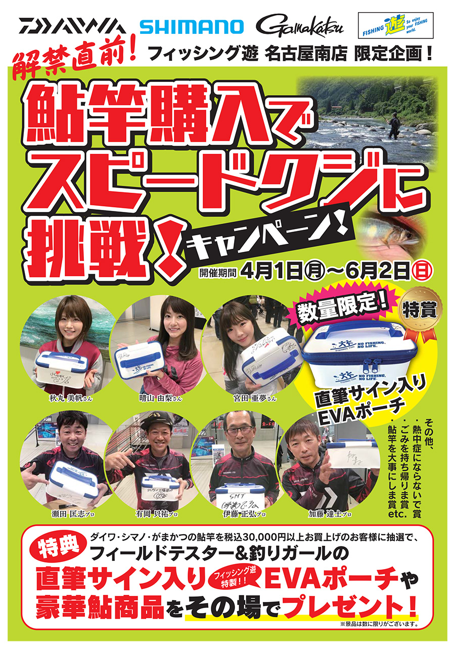 <a href=&quot;http://fishing-you.com/event/190401_0602minami&quot;>名古屋南店 鮎竿購入でスピードクジに挑戦!キャンペーン</a>