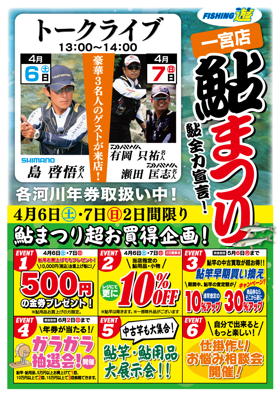 <a href=&quot;http://fishing-you.com/event/190406_07ayu&quot;>一宮店 鮎まつり</a>