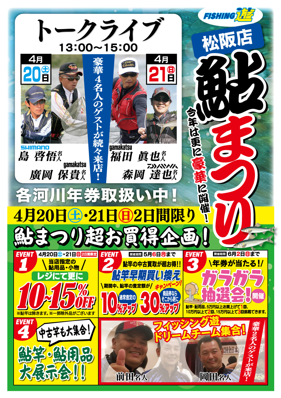 <a href=&quot;http://fishing-you.com/event/190420_21ayu&quot;>松阪店 鮎まつり</a>