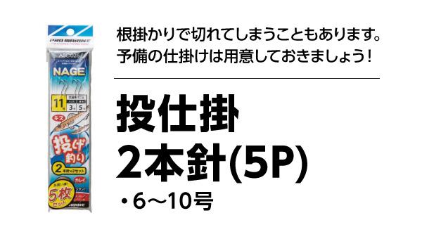 ちょい投げ釣り道具「投仕掛 2本針(5P)」