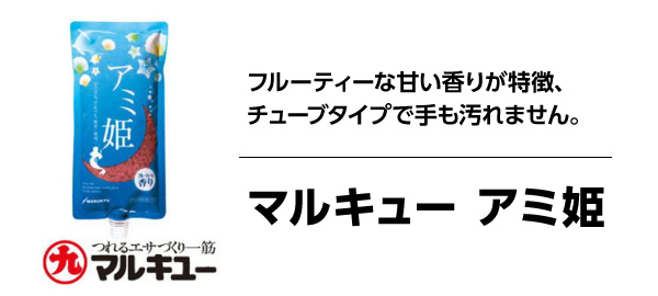 サビキ釣り道具「マルキュー アミ姫」