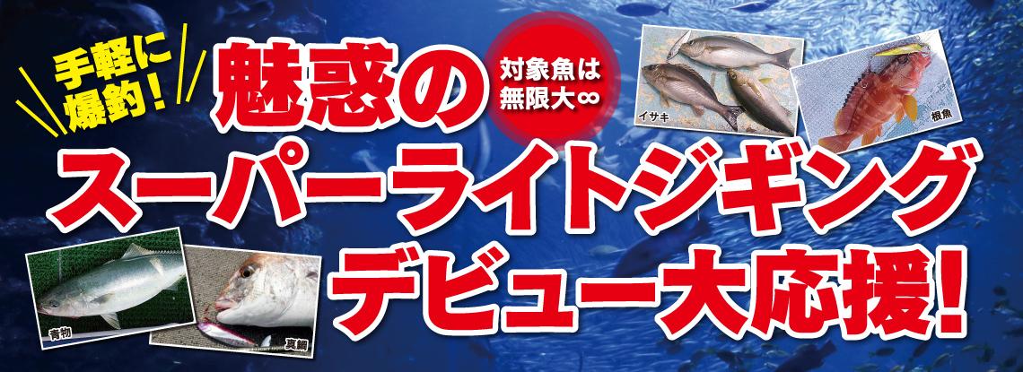 魅惑のスーパーライトジギング デビュー大応援!