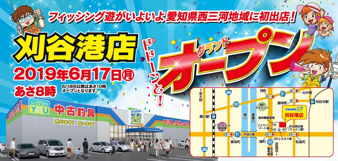 2019年6月17日(月)、刈谷港店オープン!