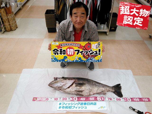 190530oomono_uchiyama1