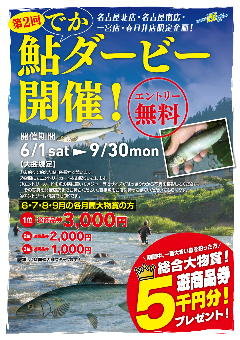 """<a href=""""http://fishing-you.com/event/190601ayu"""">名古屋北店・名古屋南店・一宮店・春日井店 第2回でか鮎ダービー</a>"""