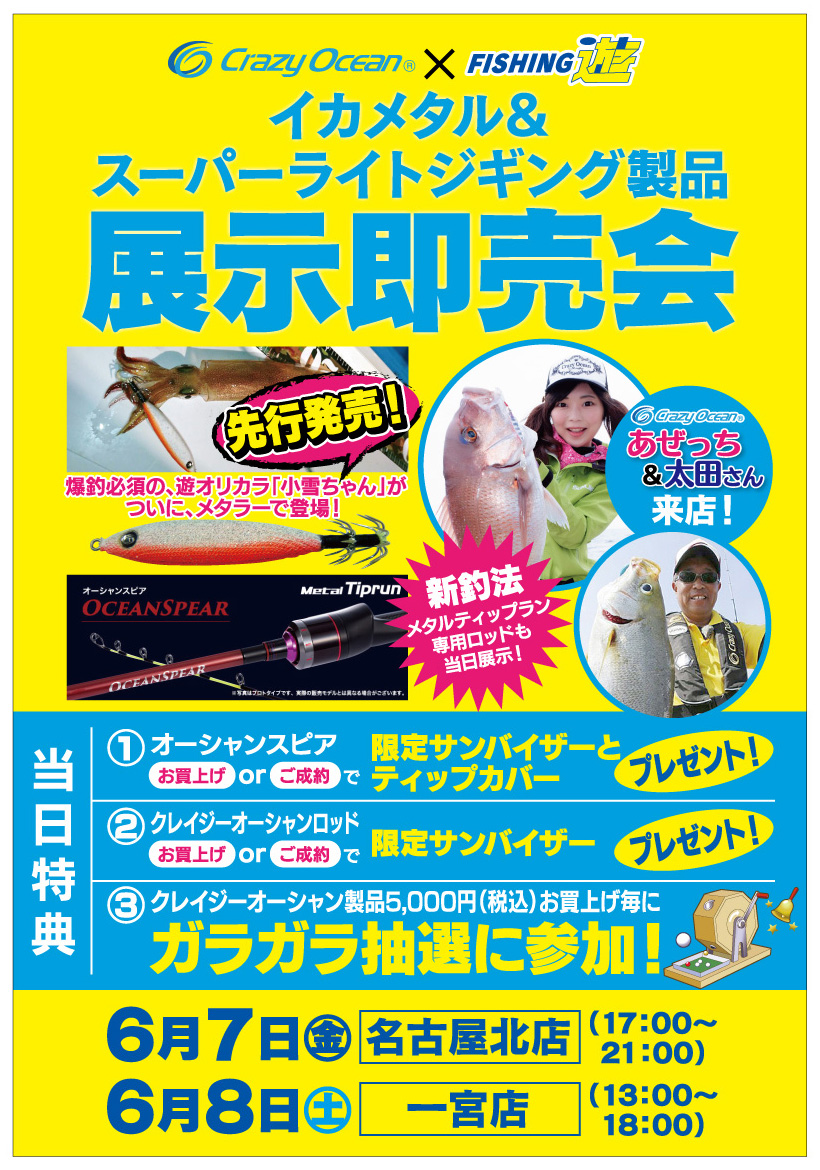 <a href=&quot;http://fishing-you.com/event/190607_08&quot;>名古屋北店・一宮店 イカメタル&スーパーライトジギング製品展示即売会</a>