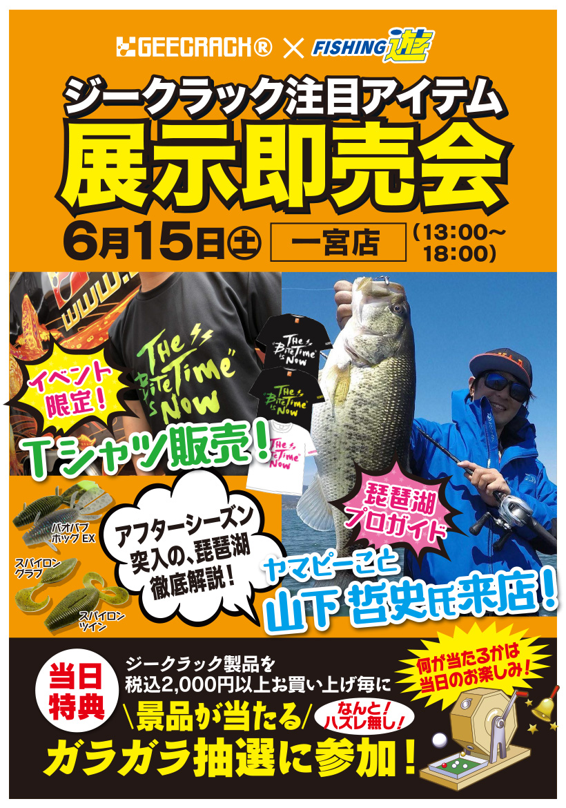 <a href=&quot;http://fishing-you.com/event/190615ichi&quot;>一宮店 ジークラック注目アイテム展示即売会</a>