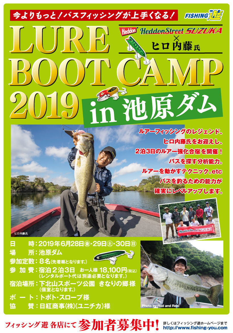"""<a href=""""http://fishing-you.com/event/190628_30"""">LURE BOOT CAMP 2019 in 池原ダム</a>"""