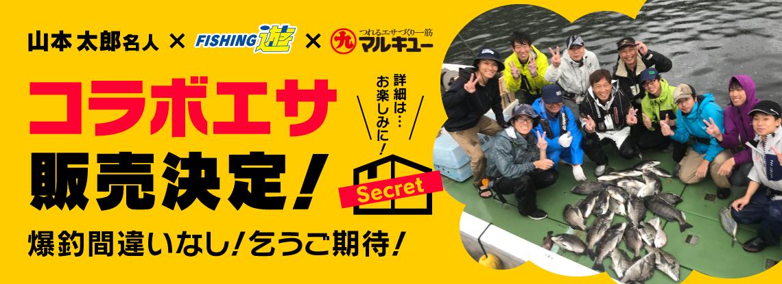 山本太郎名人×フィッシング遊×マルキュー コラボエサ販売決定!