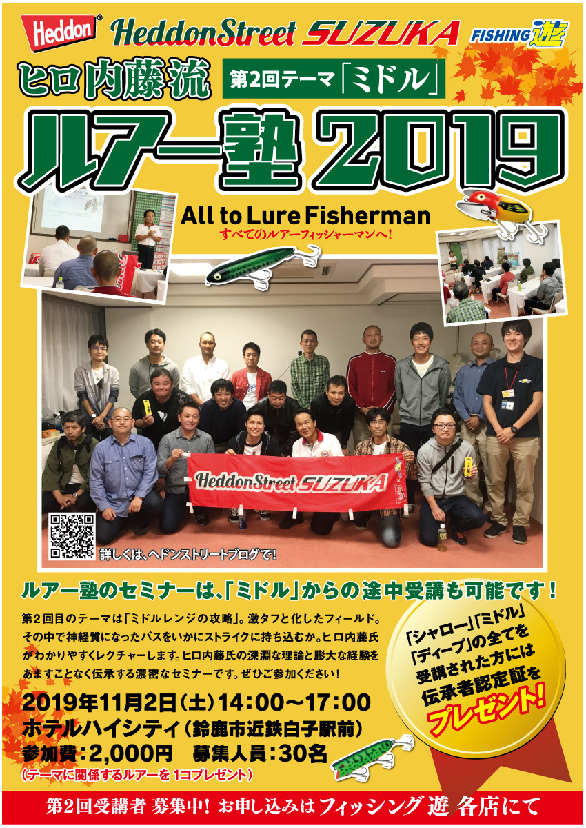 """<a href=""""http://fishing-you.com/event/191102"""">ヒロ内藤流 ルアー塾 2019 第2回</a>"""