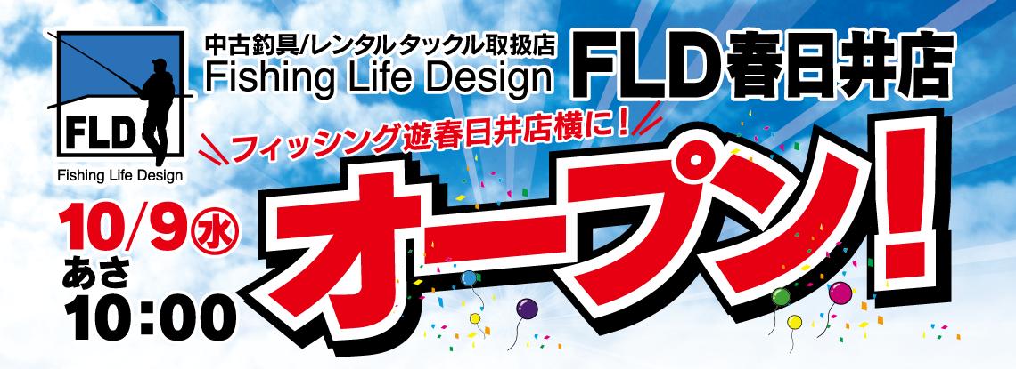 10月9日(水)、FLD春日井店オープン!