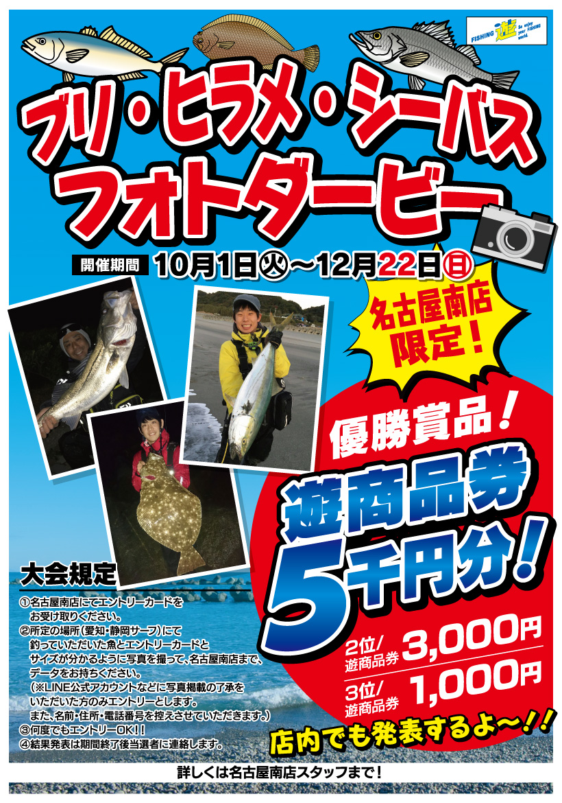 """<a href=""""http://fishing-you.com/event/191001minami"""">名古屋南店 ブリ・ヒラメ・シーバスフォトダービー</a>"""