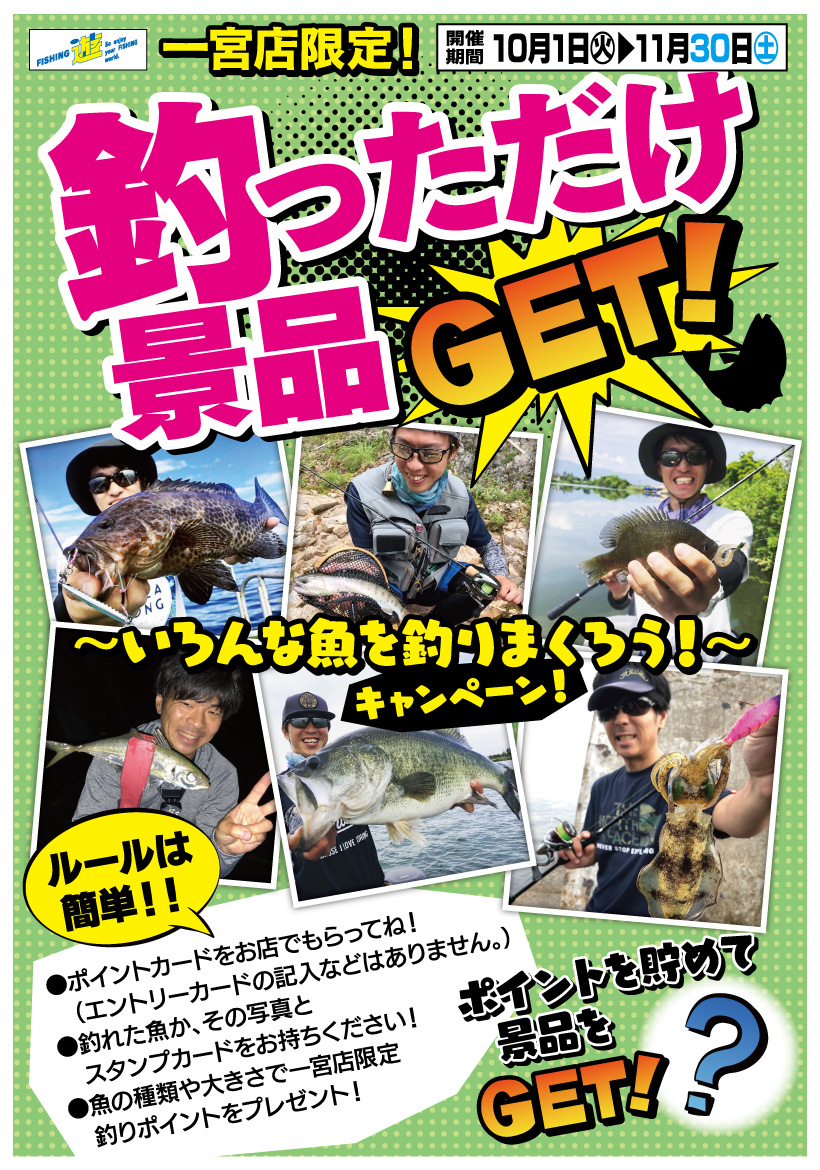 """<a href=""""http://fishing-you.com/event/191001ichi"""">一宮店 釣っただけ景品GET!</a>"""