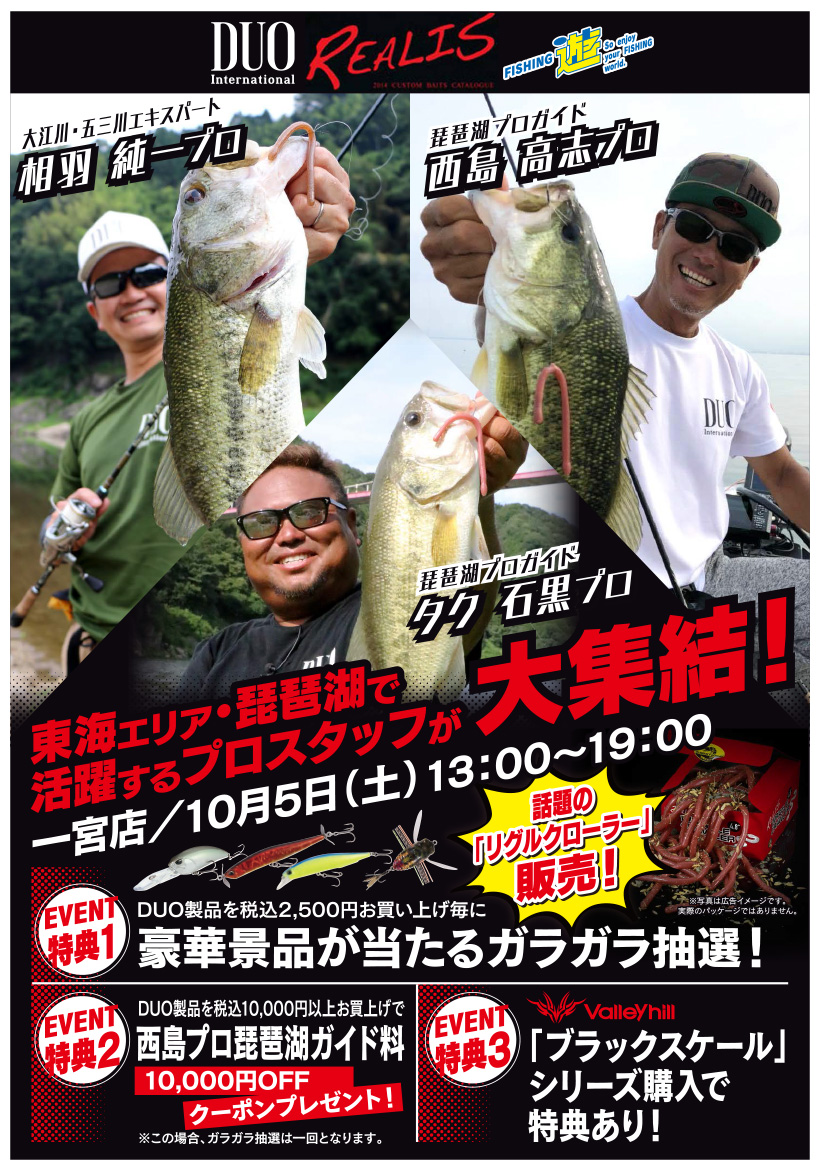 """<a href=""""http://fishing-you.com/event/191005ichi"""">一宮店 DUO REALISイベント</a>"""