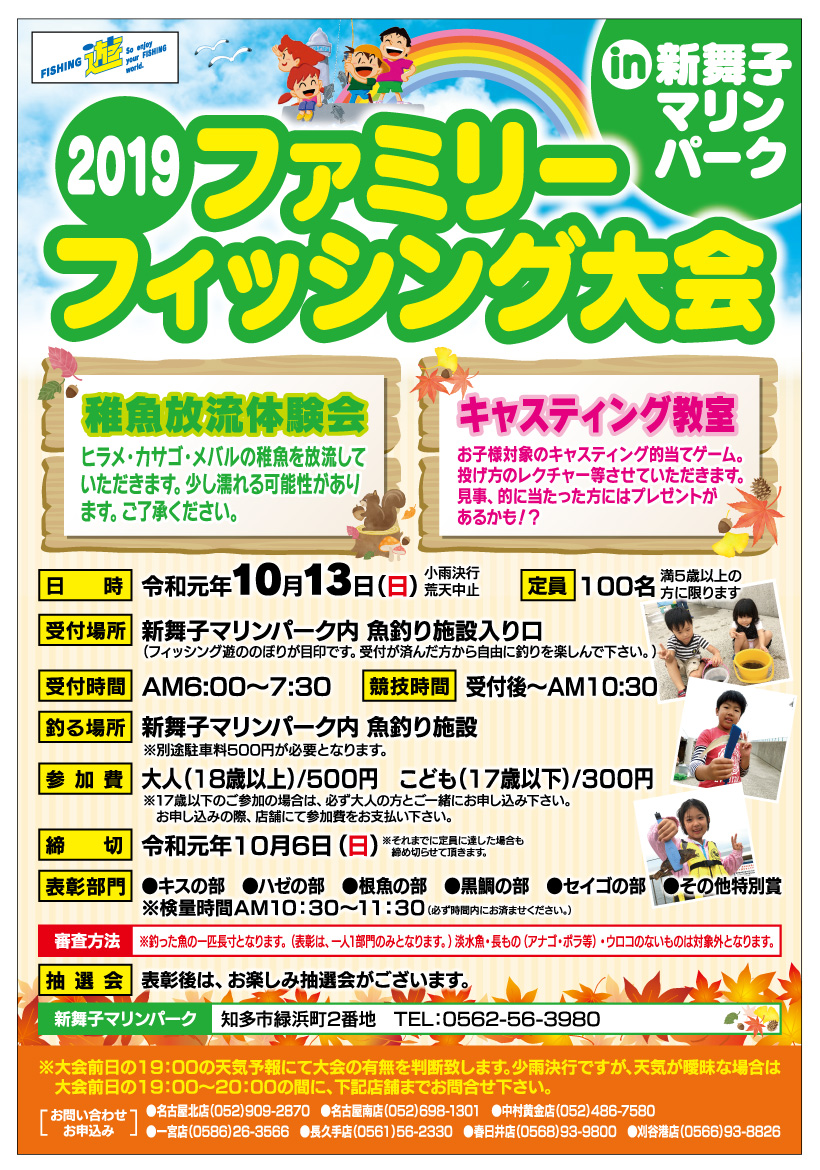 """<a href=""""http://fishing-you.com/news/191009news1"""">2019ファミリーフィッシング大会 in 新舞子マリンパーク</a>"""