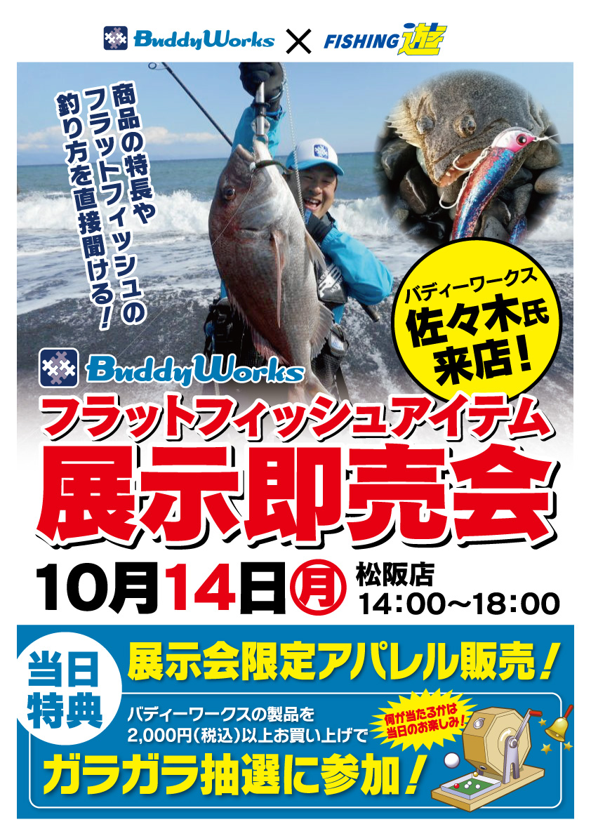 """<a href=""""http://fishing-you.com/event/191014matsusaka"""">松阪店 バディーワークス フラットフィッシュアイテム展示即売会</a>"""