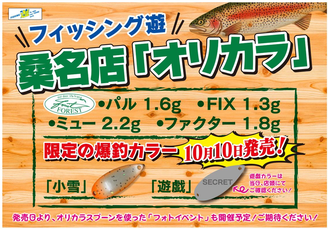 フィッシング遊 桑名店×フォレスト コラボ「オリジナルカラースプーン」10月10日(水)発売決定!