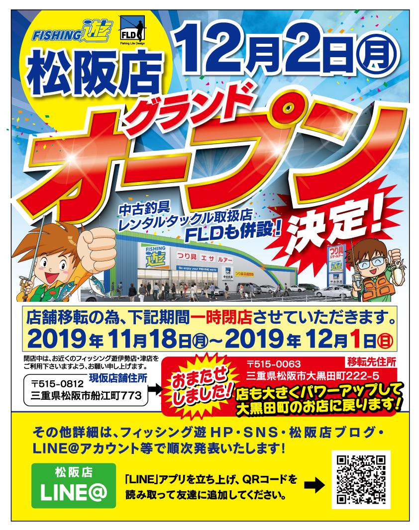<予告>12月2日(月)、フィッシング遊 松阪店 グランドオープン決定!中古釣具・レンタルタックル取扱店 FLDも併設!