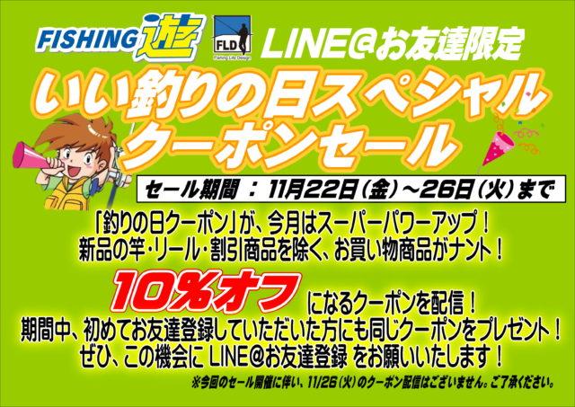 いい釣りの日スペシャルクーポンA3ヨコ