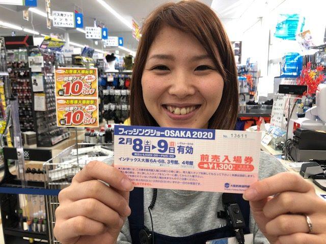 フィッシングショー大阪2020、前売りチケット販売開始!