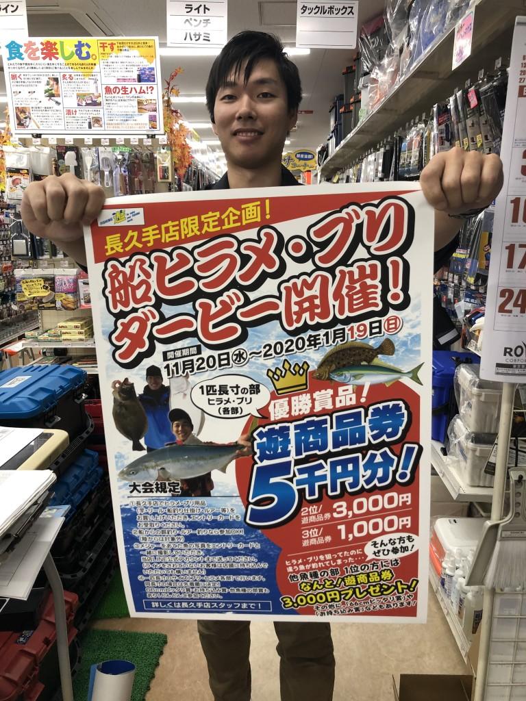 長久手店限定イベント!!