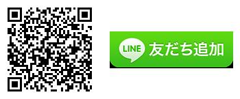 静岡池田店 LINE公式アカウント