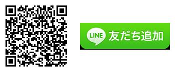 春日井店 LINE公式アカウント